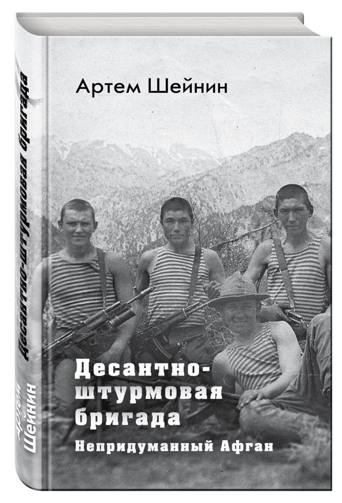 Артем Шейнин - Десантно-штурмовая бригада. Непридуманный Афган обложка книги