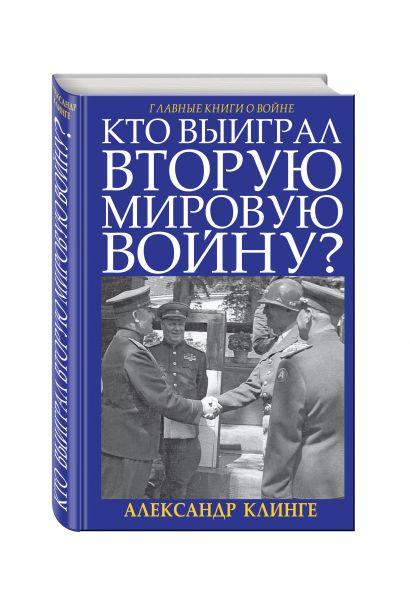 Кто выиграл Вторую Мировую войну? - фото 1