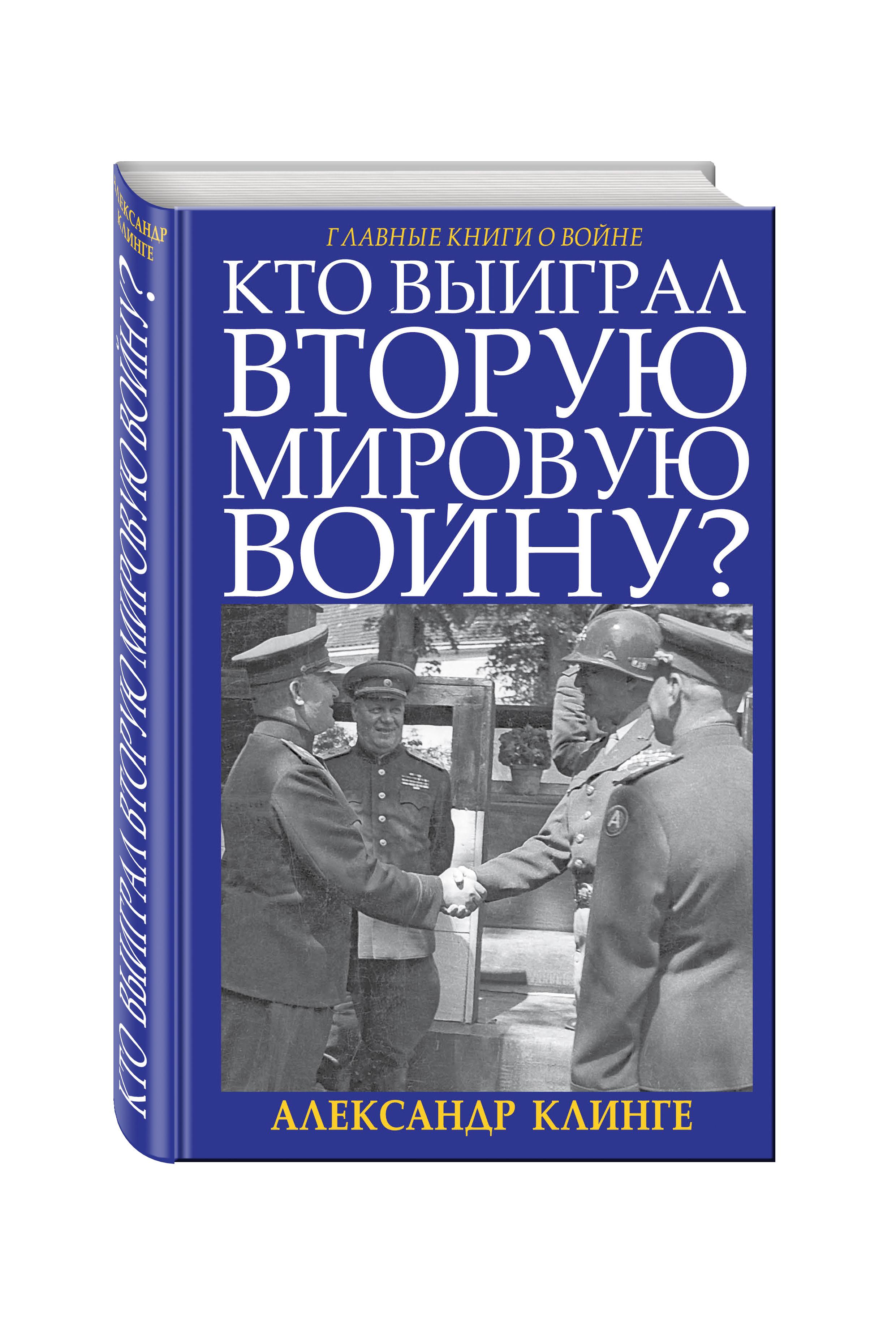 Александр Клинге Кто выиграл Вторую Мировую войну?