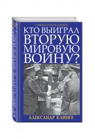 Клинге А. - Кто выиграл Вторую Мировую войну?' обложка книги