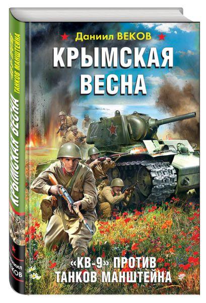 Крымская весна. «КВ-9» против танков Манштейна - фото 1