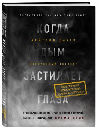 Кейтлин Даути - Когда дым застилает глаза. Провокационные истории о своей любимой работе от сотрудника крематория обложка книги