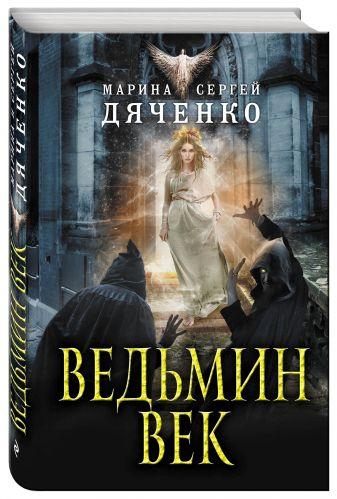 Марина и Сергей Дяченко - Ведьмин век обложка книги