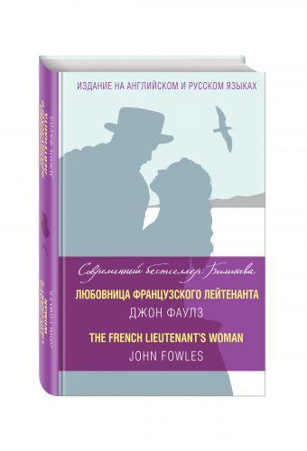 Любовница французского лейтенанта = The French Lieutenant's Woman Джон Фаулз