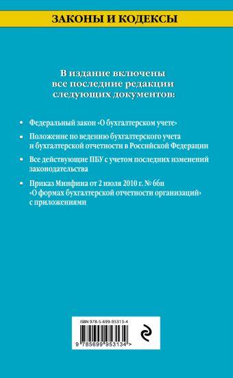 Все положения по бухгалтерскому учету: по состоянию на 2017 г.