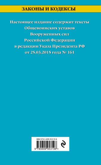 Общевоинские уставы Вооруженных Сил Российской Федерации на 2017 год с Уставом военной полиции