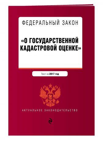 """Федеральный закон """"О государственной кадастровой оценке"""". Текст на 2017 год"""