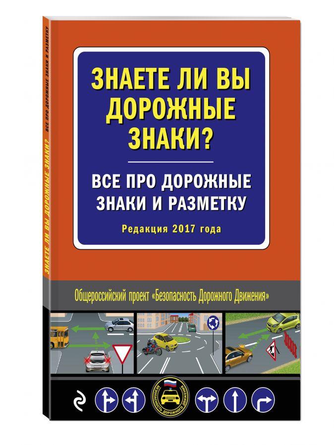Знаете ли вы дорожные знаки? Все про дорожные знаки и разметку (Редакция 2017 года)