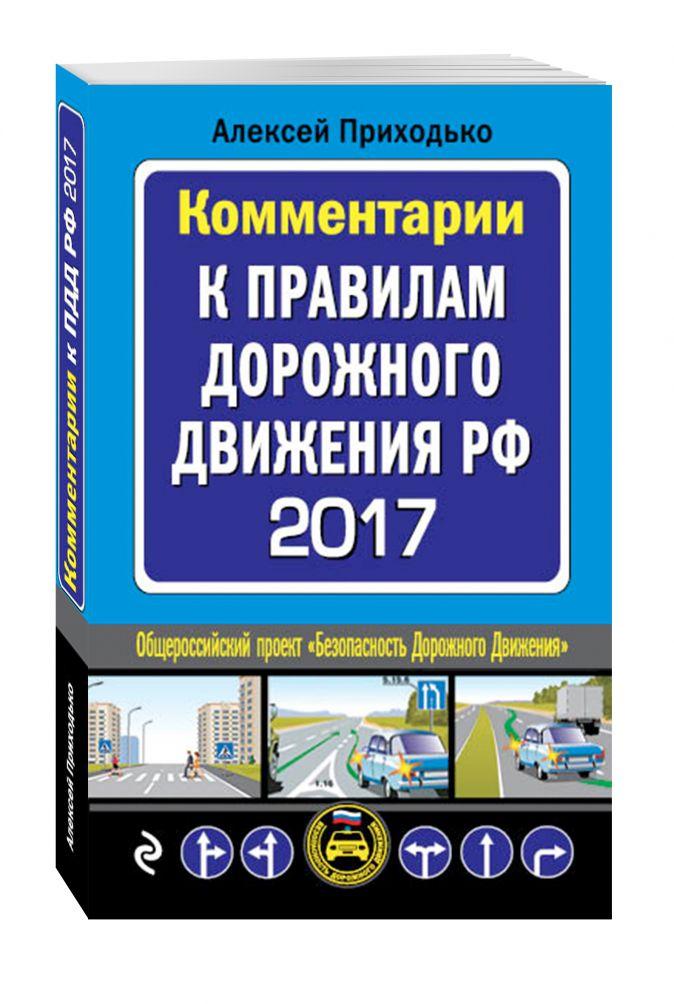 Приходько А.М. - Комментарии к Правилам дорожного движения РФ с изменениями на 2017 год обложка книги