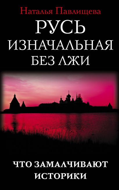 Русь изначальная без лжи. Что замалчивают историки - фото 1