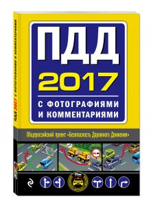 ПДД на 2017 год с фотографиями и комментариями. Текст с последними изм. и доп.