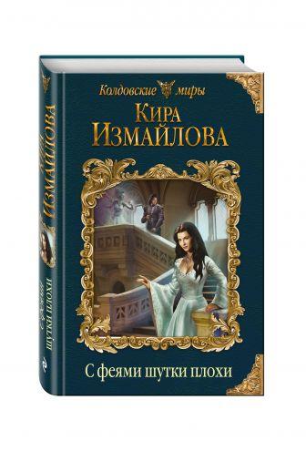 Кира Измайлова - С феями шутки плохи обложка книги