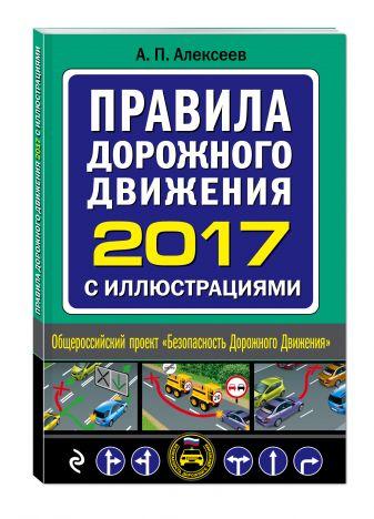 Алексеев А.П. - Правила дорожного движения 2017 с иллюстрациями (с посл. изм. и доп.) обложка книги