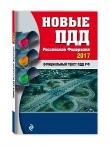 Новые ПДД РФ с изм. 2017 год