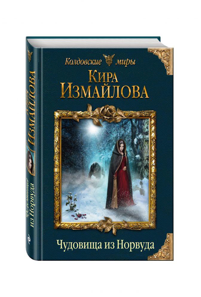 Кира Измайлова - Чудовища из Норвуда обложка книги