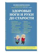 Кириллова Ю.М. - Здоровые ноги и руки до старости' обложка книги