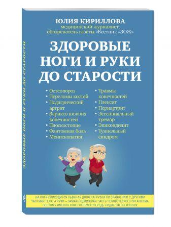 Кириллова Ю.М. - Здоровые ноги и руки до старости обложка книги
