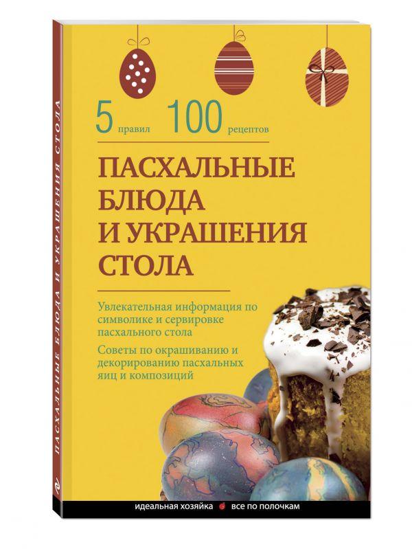 Пасхальные блюда и украшение стола ольхов о пасхальные блюда православной кухни история традиции рецепты