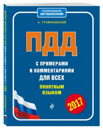 Громаковский А. - ПДД с примерами и комментариями для всех понятным языком (редакция 2017 года) обложка книги