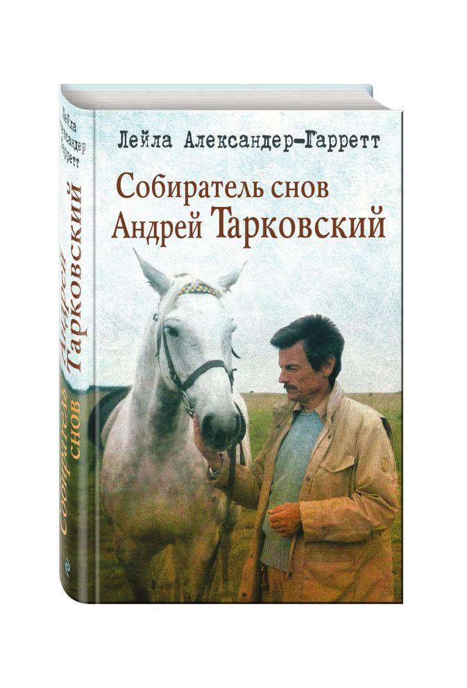 Лейла Александер-Гарретт - Собиратель снов Андрей Тарковский обложка книги