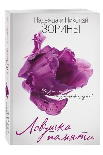 Надежда и Николай Зорины - Ловушка памяти обложка книги