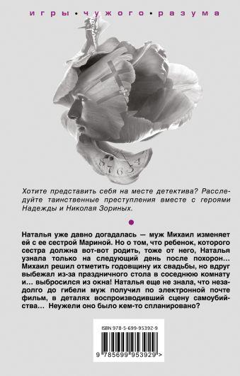 Ловушка памяти Надежда и Николай Зорины