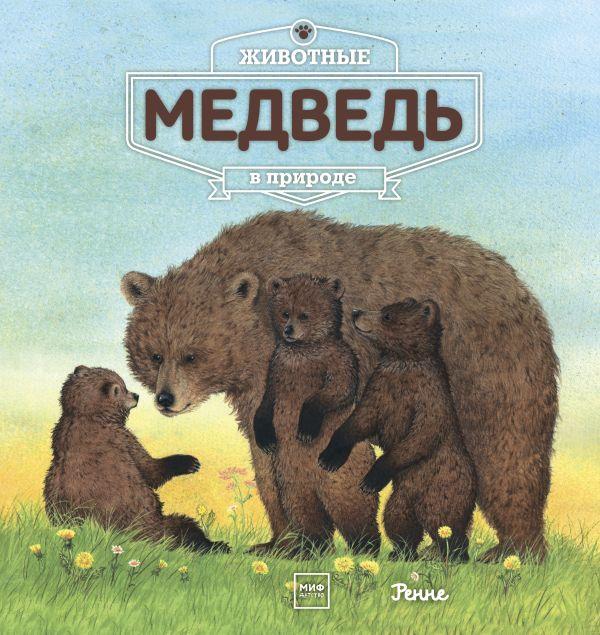 Животные в природе. Медведь Ренне