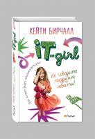 Кейти Бирчалл - Не говорите подружке невесты!' обложка книги