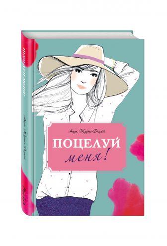 Анук Журно-Дюрей - Поцелуй меня! обложка книги