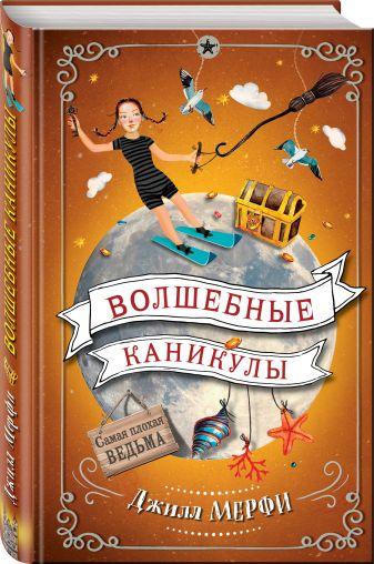 Джилл Мёрфи - Волшебные каникулы обложка книги