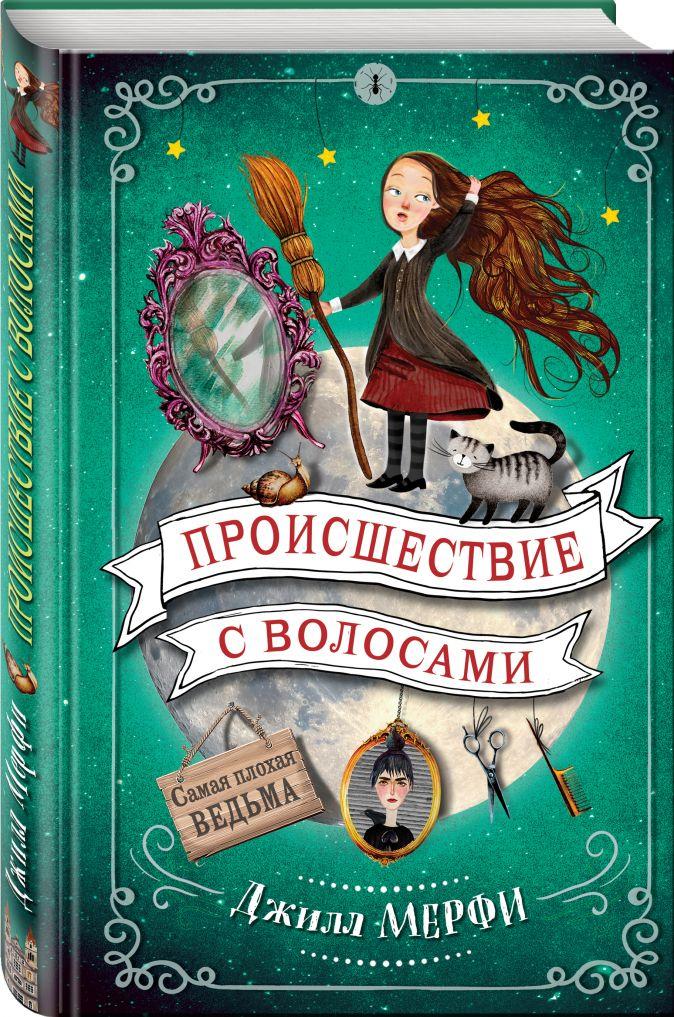 Джилл Мёрфи - Происшествие с волосами обложка книги