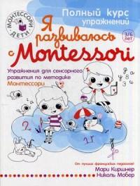 Я развиваюсь с Montessori (Монтессори-дети). Киршнер М. Киршнер М.