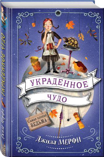 Джилл Мерфи - Украденное чудо обложка книги