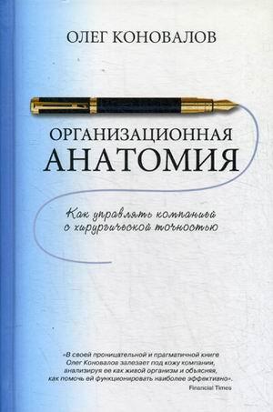 Организационная анатомия. Коновалов О. ( Коновалов О.  )