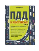 Финкель А.Е. - Правила дорожного движения в рисунках (редакция 2017 г.)' обложка книги