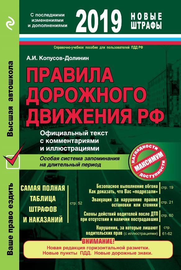 Копусов-Долинин А. - Правила дорожного движения РФ с расширенными комментариями и иллюстрациями с изм. и доп. на 2019 год обложка книги