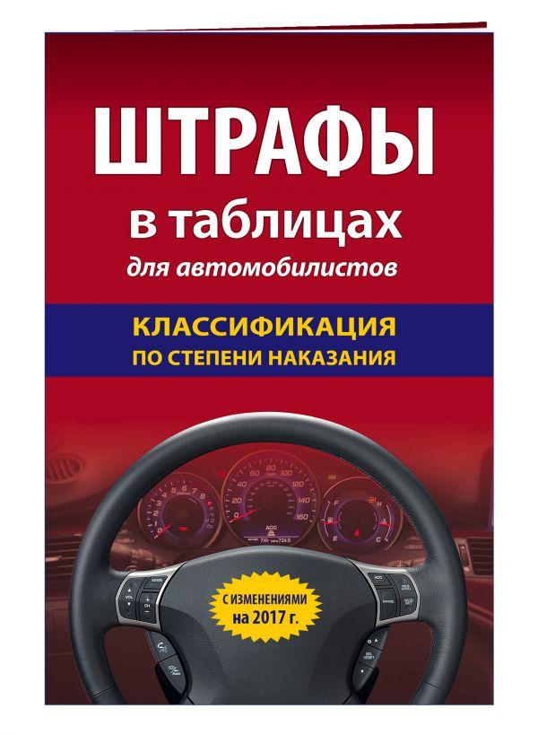 Штрафы в таблицах для автомобилистов с изм. на 2017 год (классификация по степени наказания)