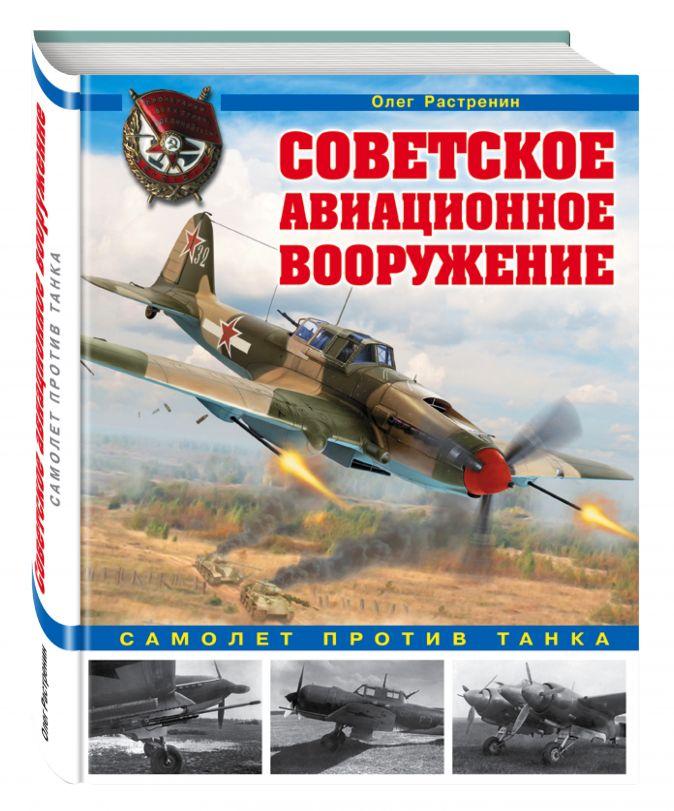 Олег Растренин - Советское авиационное вооружение. Самолет против танка обложка книги
