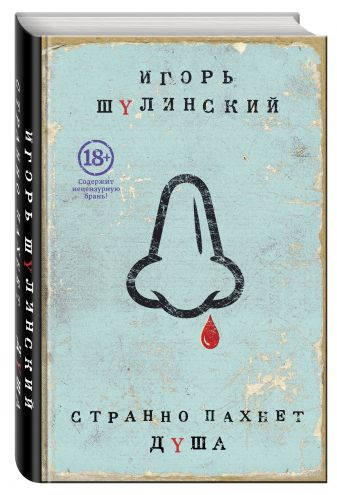 Игорь Шулинский - Странно пахнет душа обложка книги