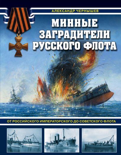 Минные заградители русского флота. От Российского императорского до Советского флота - фото 1
