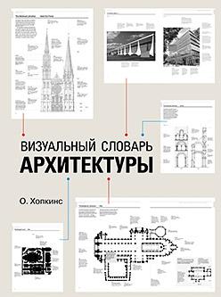 Визуальный словарь архитектуры ( Хопкинс О  )