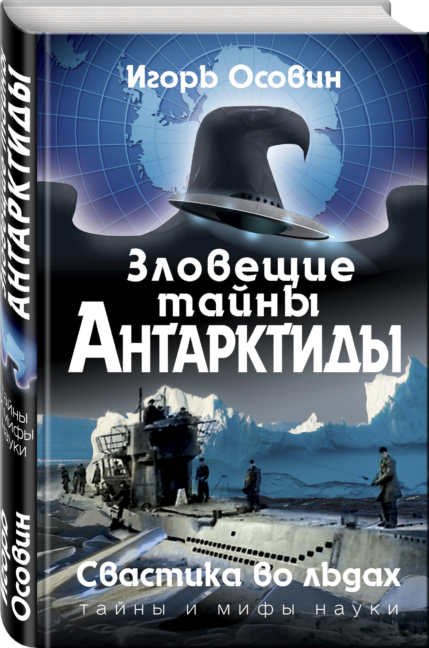 Зловещие тайны Антарктиды. Свастика во льдах от book24.ru