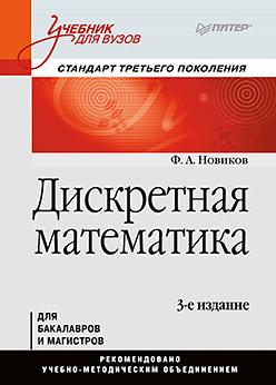 Дискретная математика: Учебник для вузов. 3-е изд. Стандарт третьего поколения Новиков Ф А