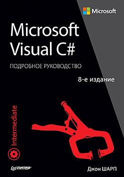 Шарп Джон - Microsoft Visual C#. Подробное руководство. 8-е издание Подробное руководство обложка книги
