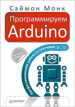 Программируем Arduino. Профессиональная работа со скетчами Монк С