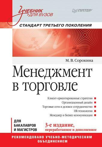 Менеджмент в торговле: Учебник для вузов. Стандарт 3-го поколения. 3-е изд., переработанное и дополненное Сорокина М В