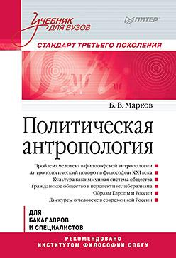 Политическая антропология. Учебник для вузов Марков Б В