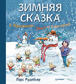 Зимняя сказка о Кроликах, Лисе и Снеговике Рудебьер Л
