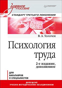 Психология труда. Учебное пособие. 2-е изд., доп. Толочёк В А