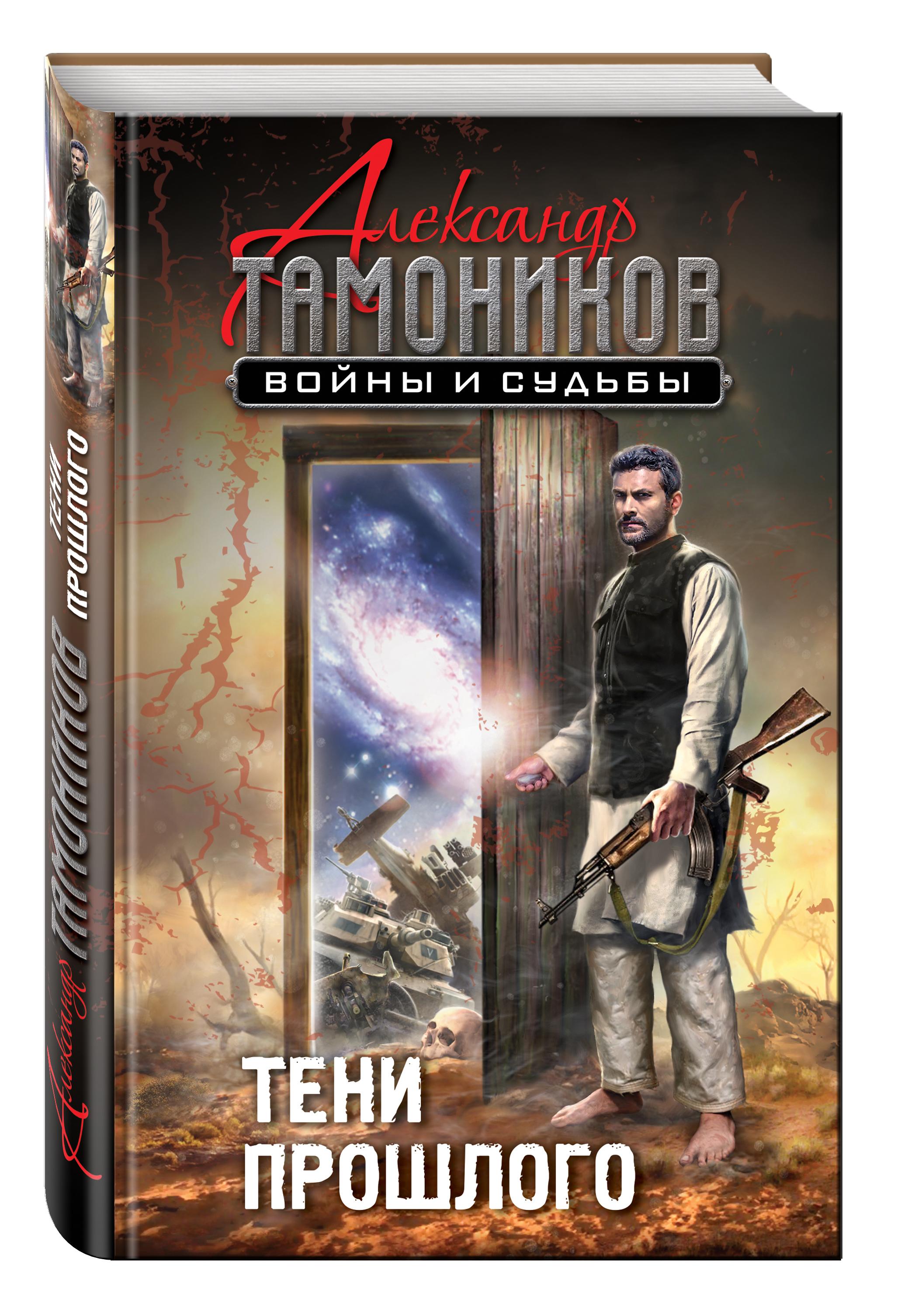 Тамоников А.А. Тени прошлого ISBN: 978-5-699-95411-7